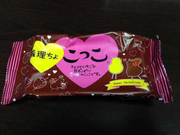giri_cho_cocco (2)
