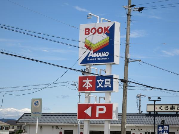 book_amano_aritama (3)