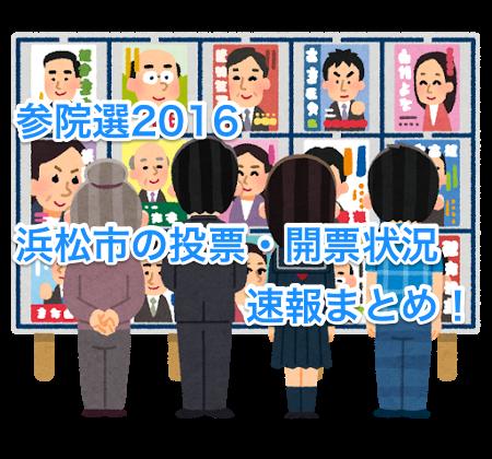 senkyo_keijiban_people