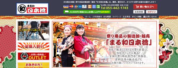 祭り用品の製造卸・販売『まる和日本橋』