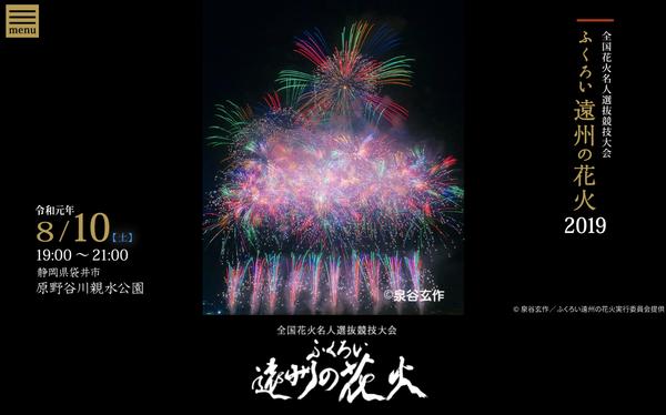 2019年ふくろい遠州の花火