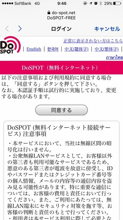 iwata_spot (3)