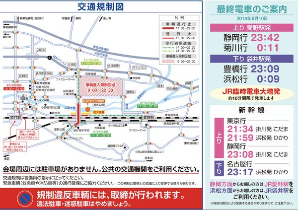袋井遠州の花火交通規制