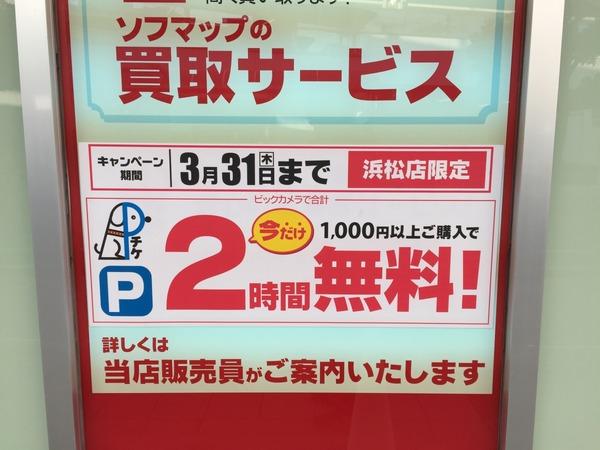 bic_parking (6)