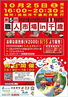event1410_chitose