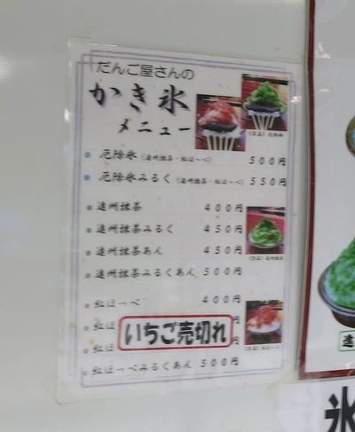 yakuyoke_koori (1)