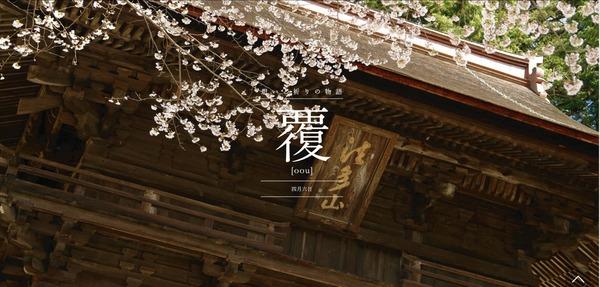 sakura_05_hattasan