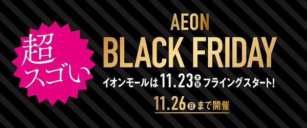 AEON BLACK FRIDAY