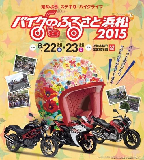 hurusato2015 (6)
