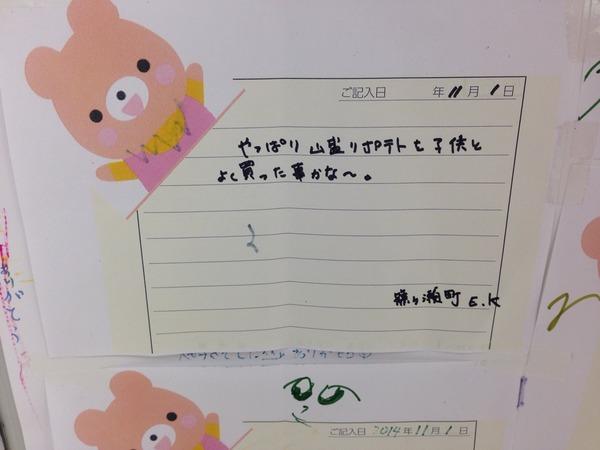 イトヨー閉店最終日 (22)