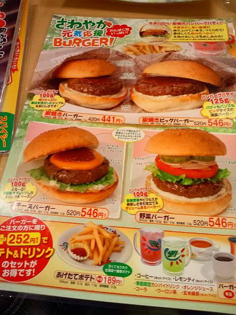 sawayaka_burger (1)
