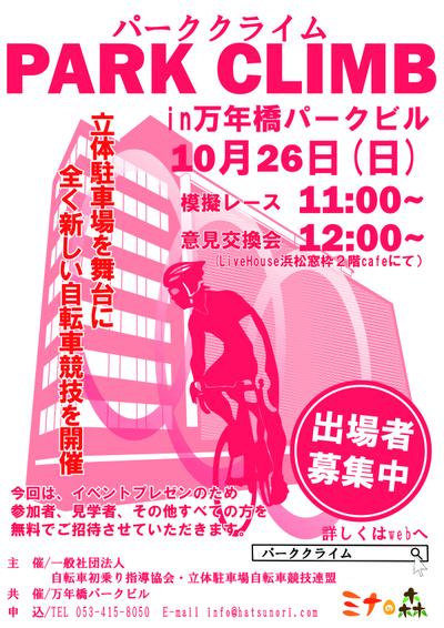 event1410_park