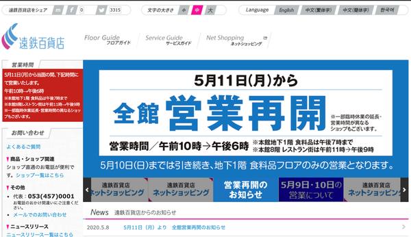遠鉄百貨店5/11営業再開