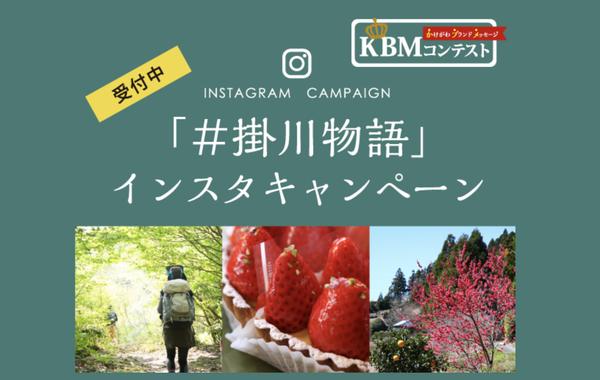 掛川物語インスタグラムキャンペーン