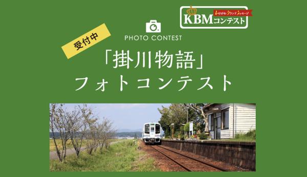 掛川物語フォトコンテスト