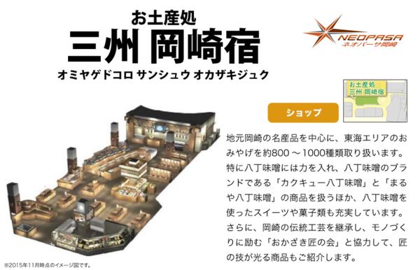 shintomei_toujitsu (6)