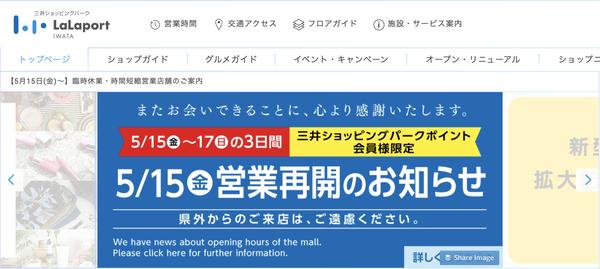 ららぽーと磐田営業再開