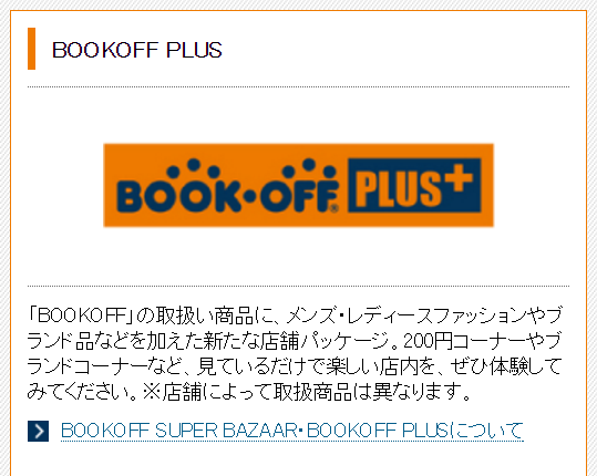 bookoff_plus (9)