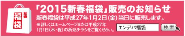 nenmatsu_entetsu