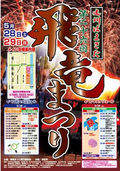 5matsu_event (1)