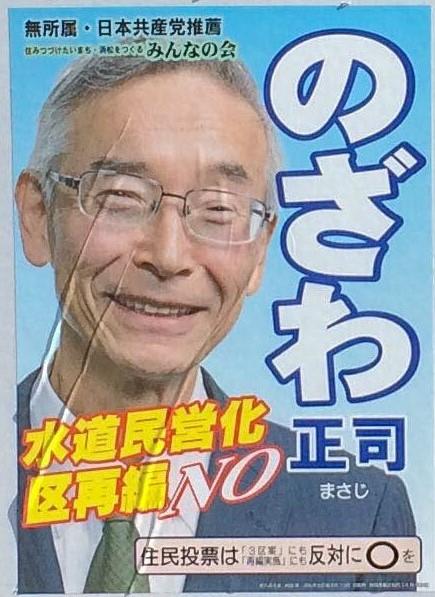 02_nozawa