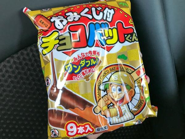 shogatsu_chocobat (3)