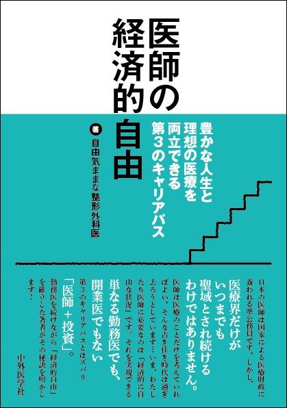 161228 【書影】医師の経済的自由