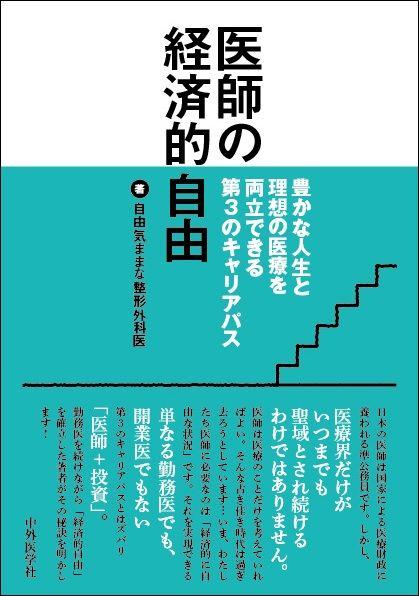 161228 【書影】医師の経済的自由