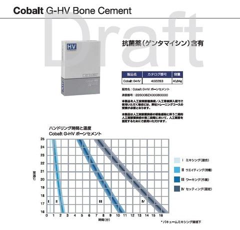 バイオメット社製抗生剤入セメントCobalt G-HVカタログ
