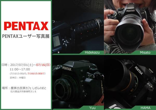 PENTAX写真展2017_告知案3s