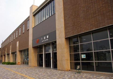 JR八田駅