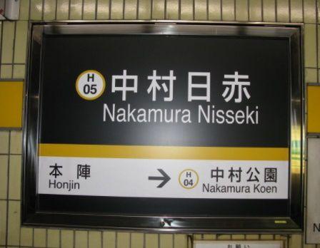 日赤病院駅