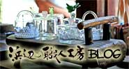 「三島鞄製作所~夢プロジェクト~」