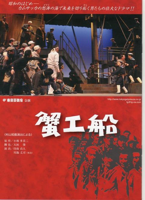 img480 あらすじ 小林 多喜二の小説『蟹工船』は、『戦旗』で1929年(昭和4...  東