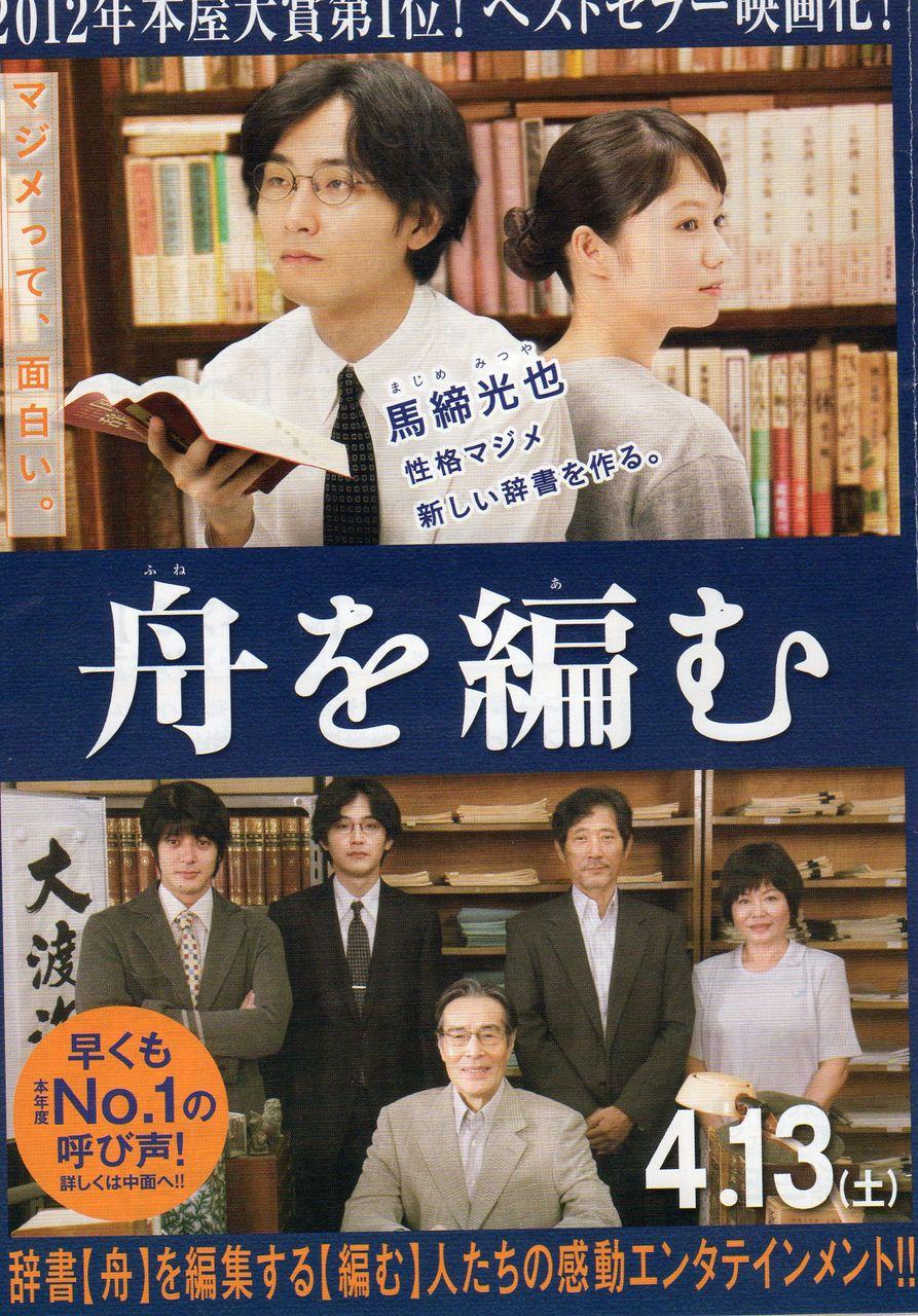 hamachan_2012のブログようこそ : 映画≪舟を編む≫