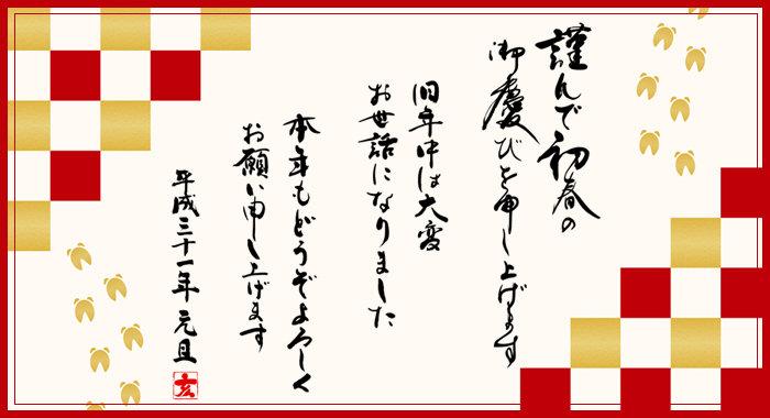 民宿浜頭新年のごあいさつ2019