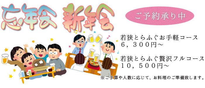 忘新年会バナー(ブログ)
