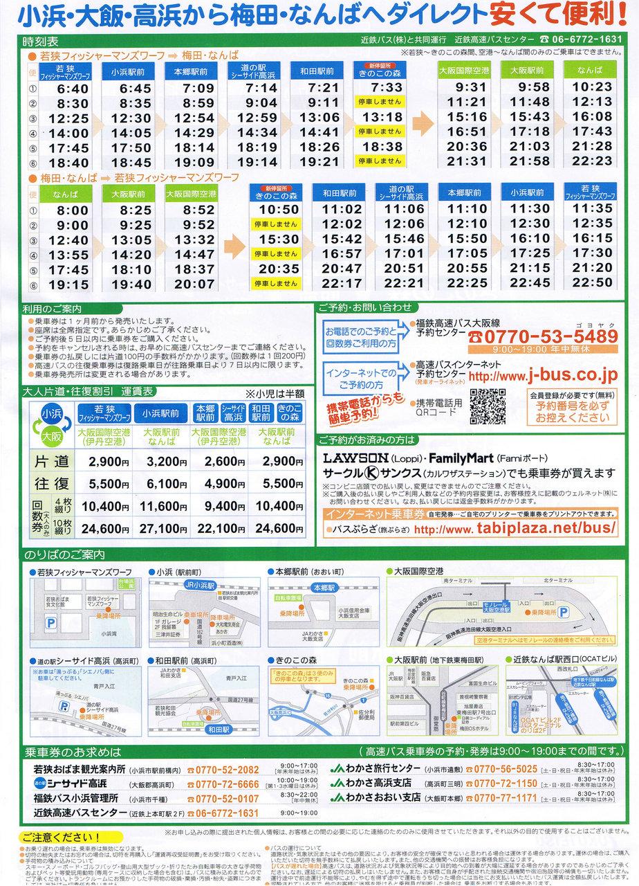高速バス 小浜・大阪「わかさラ...