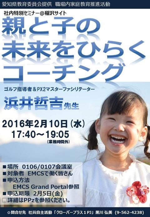ソニーEMCS稲沢サイトポスター