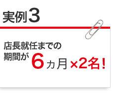kasegeru_jirei3