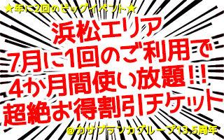 割引チケット13.5_320x200_A