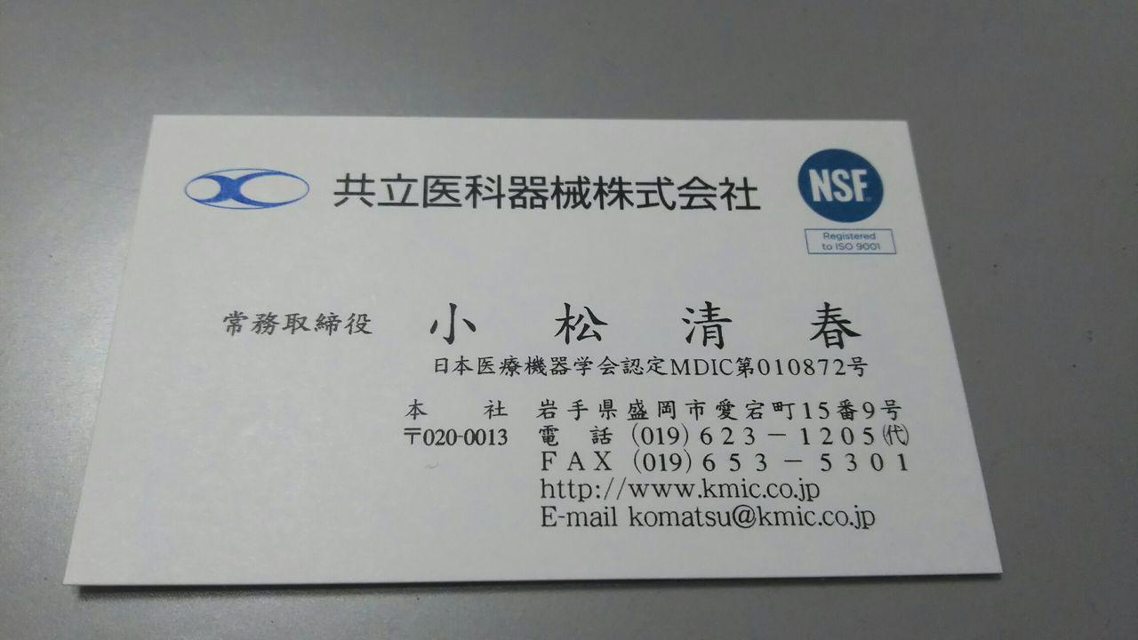 丸木 医科 器械 株式 会社