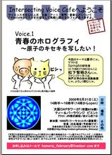 voice1.handbill