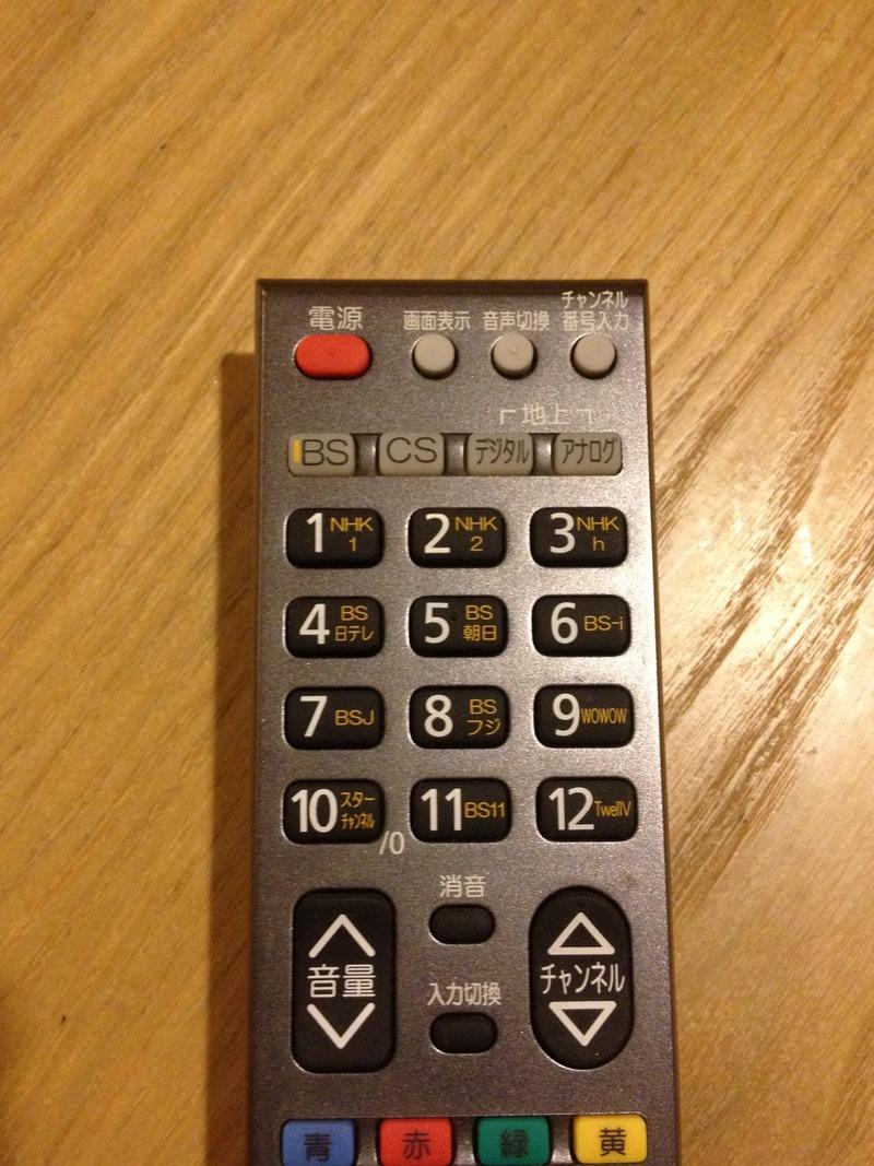 一般的なテレビリモコンは、主電源がトグルになっていますが、状態表示は画面で行います。