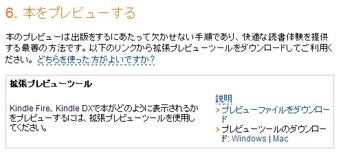 「プレビューファイルをダウンロード」というリンクからプレビューファイルが、「プレビューツールのダウンロードWindows | Mac」というリンクからツールのダウンロードができる。