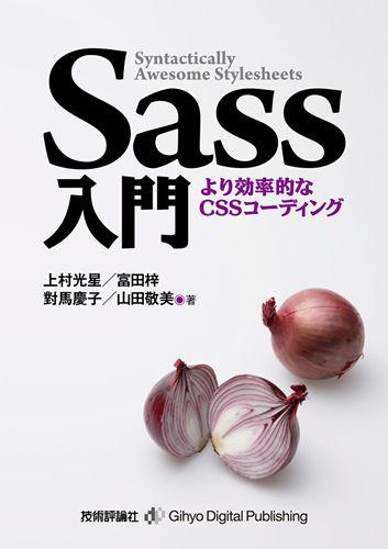 Sass入門 〜より効率的なCSSコーディング