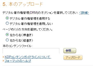 本のコンテンツファイル というフォームがあるので、そこに作成した EPUB ファイルを指定すれば KDP にアップロードできる。