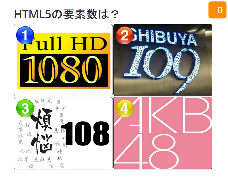 1:Full HD 1080 2:SHIBUYA 109 3:煩悩 108 4:AKB48