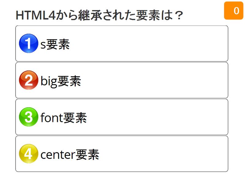 1:s 要素 2:big 要素 3:font 要素 4: center 要素