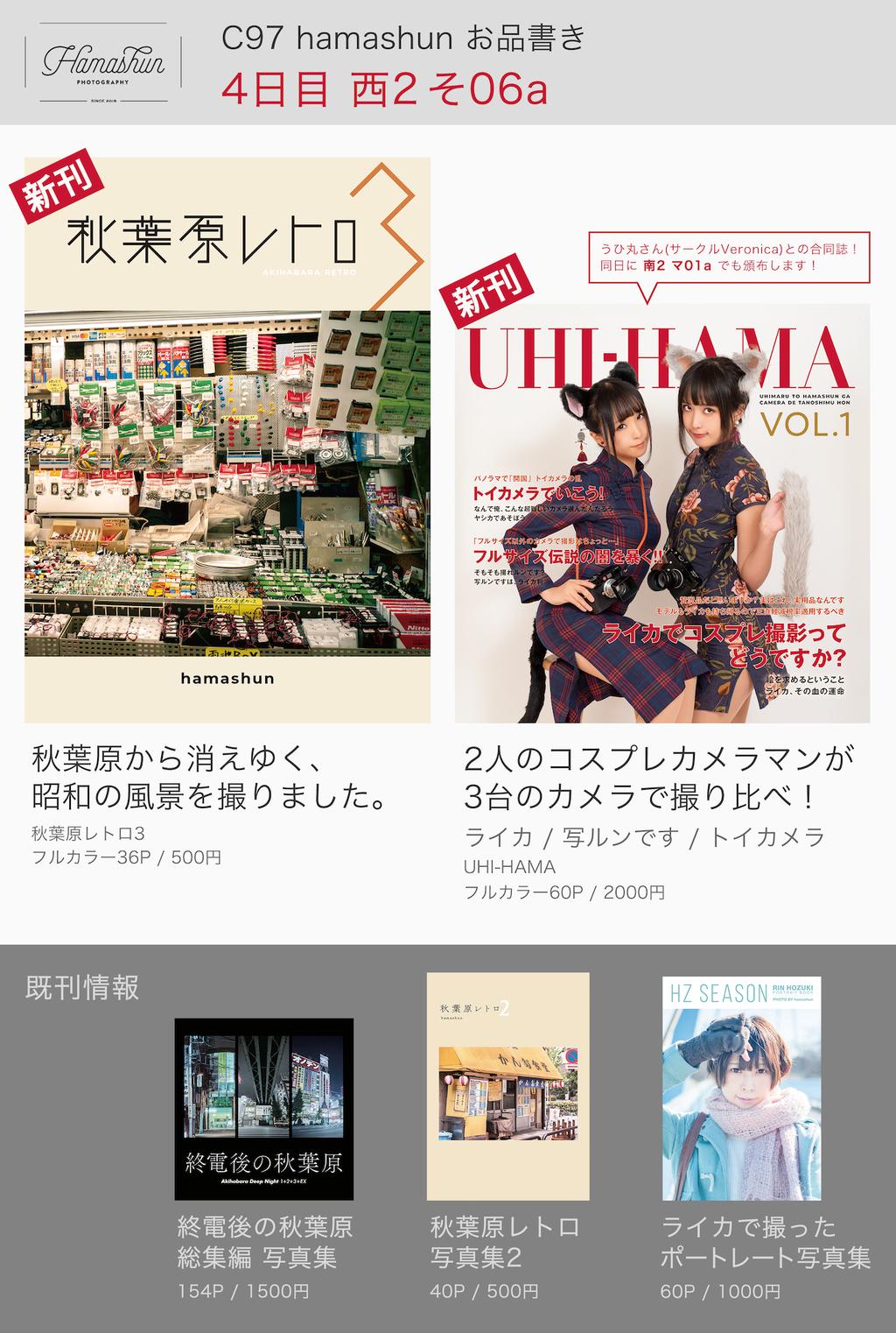 oshinagaki_big